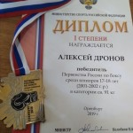 Пер-во России по боксу Оренбург