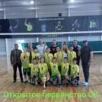 1м-Откр пер-во Ск по волейболу юн2007-08