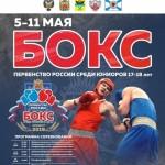 Pervenstvo-Rossii-po-boksu.-YUnoshi-17-18-let
